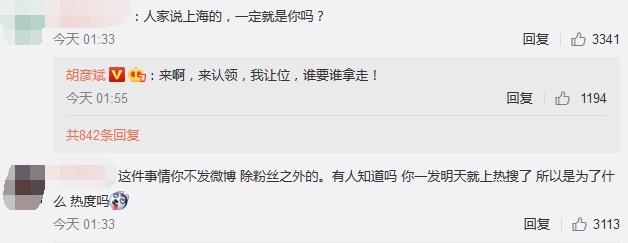 胡彦斌疑怼郑爽称搞不定东北女人 胡彦斌回应:谁愿意谁来认领