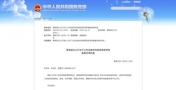 官宣!福建警官职业学院被撤销!