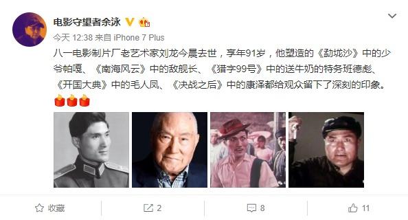 刘龙去世怎么回事 刘龙个人资料照片去世原因是什么