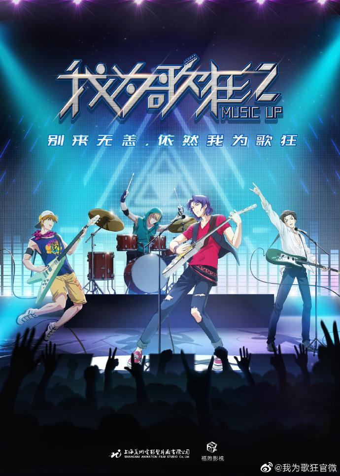 國產動畫《我為歌狂2》新海報公布 2020年內在B站獨家首播