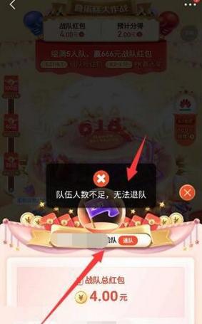 京东叠蛋糕怎么退出队伍 叠蛋糕在哪里退队操作方法