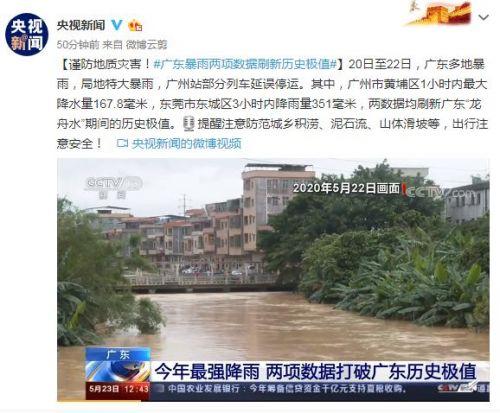 广东暴雨两项数据刷新历史极值怎么回事?广东暴雨现场图最新消息