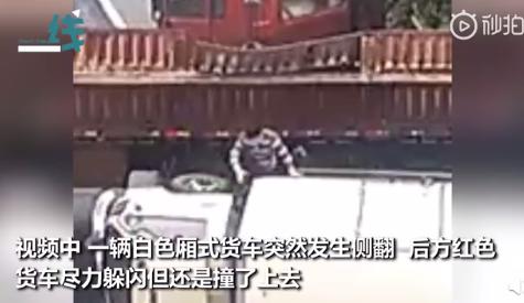货车侧翻后车司机第一时间去救人 详细经过现场图曝光令人感动