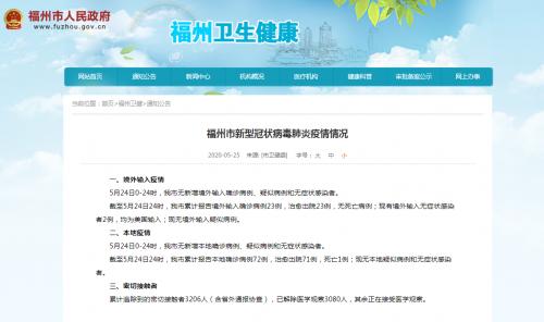 5月24日福州无新增确诊病例、疑似病例和无症状感染者