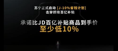 """苏宁618掀起价格战:""""千百万""""爆款直降到底,买贵就赔"""