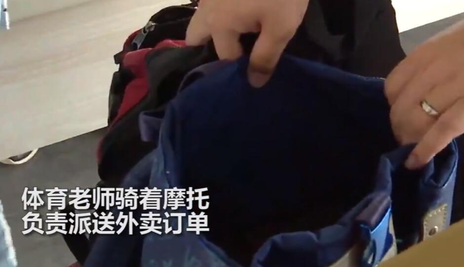 数学老师做包子体育老师送外卖是怎么回事?终于真相了,原来是这样!