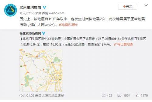 北京門頭溝區3.6級地震怎么回事?北京地震局回應說了什么