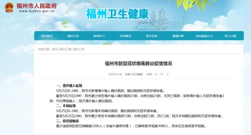 5月25日福州无新增确诊病例、疑似病例和无症状感染者