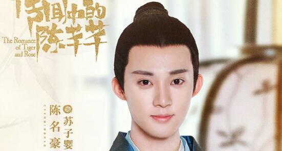 传闻中的陈芊芊苏子婴喜欢谁 为什么说苏子婴是心机绿茶男