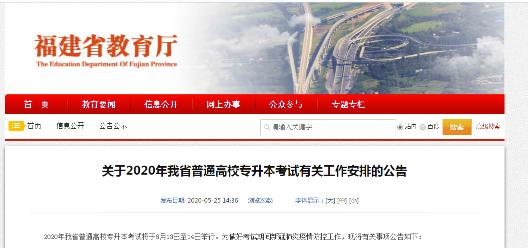 福建普通高校专升本考试将于6月13日至14日举行