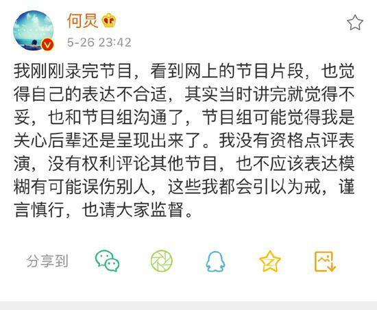 何炅因欧阳娜娜演技被黑气愤怎么回事 何炅回应说了什么为什么道歉