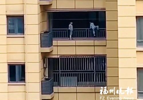 两小孩跳到16楼护栏外玩耍 物业:已提醒家长加强教育