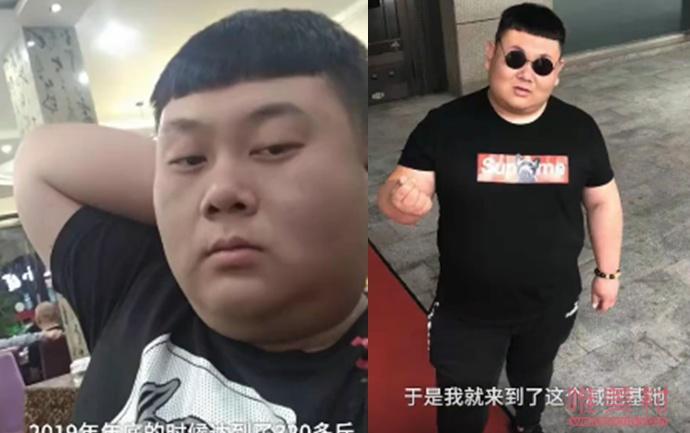 320斤小伙独守训练营减150斤 前后对比照惊人他是怎么做到的