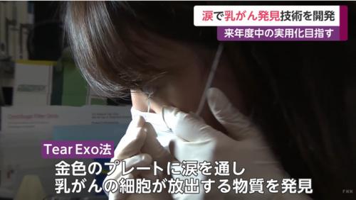 日本研发出乳腺癌检测新技术 采集泪水20分钟出结果