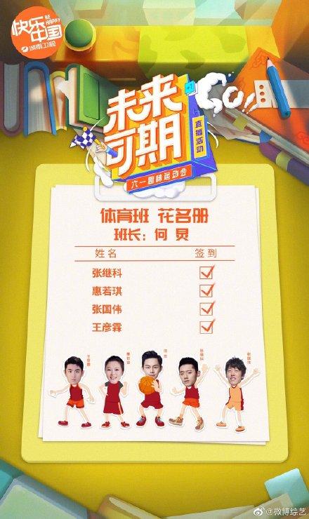 2020年湖南卫视六一晚会阵容名单最新 湖南卫视六一晚会在哪里看