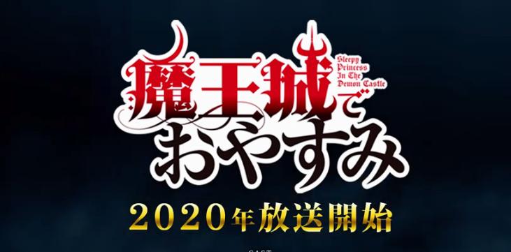 漫改动画《在魔王城说晚安》人设公开 今年放送