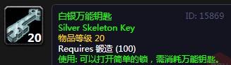 魔兽世界怀旧服白银万能钥匙怎么样 白银万能钥匙介绍