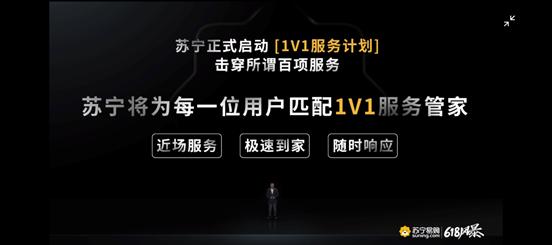 """苏宁618公布""""1V1""""服务计划,家乐福到家最快25分钟送达"""