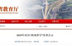 """福州两地优秀!2019年省政府教育督导办对县""""两项督导""""结果公示"""