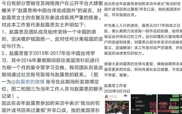 赵露思工作室发声明辟谣说了什么 造谣者断章取义实在太可怕了!