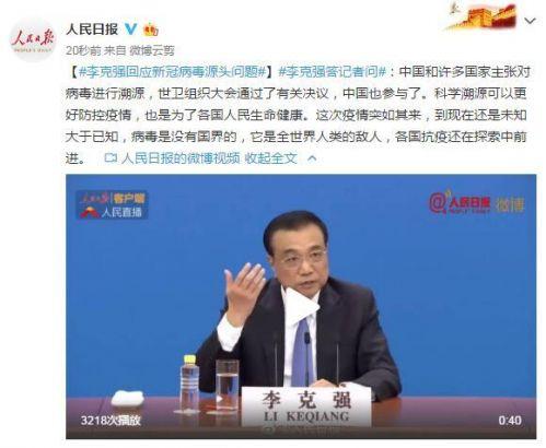 中国主张对病毒进行科学溯源怎么回事?李克强答记者问说了什么