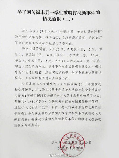 警方通报云南女生被多名男生殴打全文 事件始末详情曝光令人愤怒