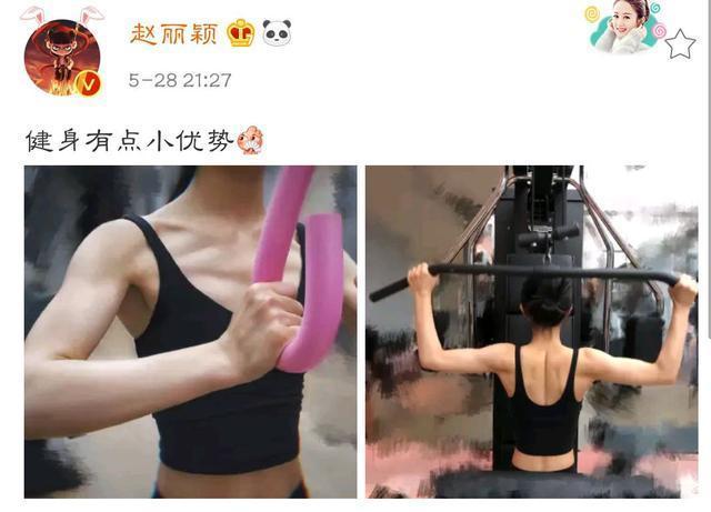 赵丽颖晒健身照什么情况 赵丽颖产后变金刚芭比比老公冯绍峰还强壮