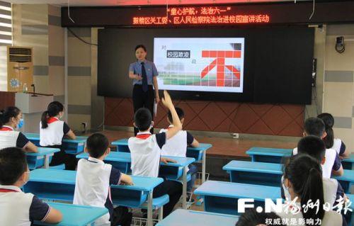 福州:法治宣传进校园