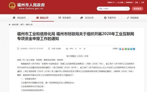 福州工业互联网专项资金开始申报 申报条件有这些