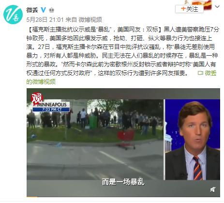 福克斯主播批抗议示威是暴乱 双标行为遭众网友指责