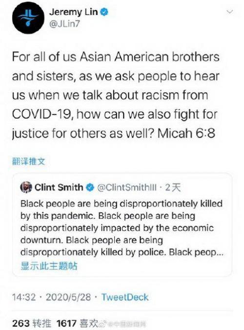 林書豪為被暴力執法致死黑人發聲說了什么?林書豪發聲全文曝光