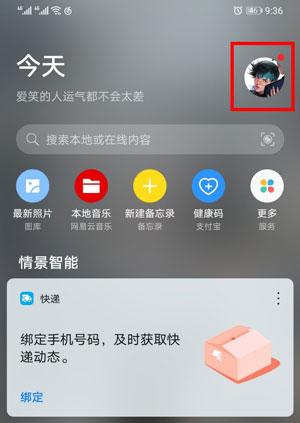 微软小冰虚拟男友怎么开启 小米手机虚拟男友打开方法