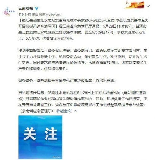 云南一水電站疑似爆炸致6死5傷什么情況?事件始末經過來龍去脈