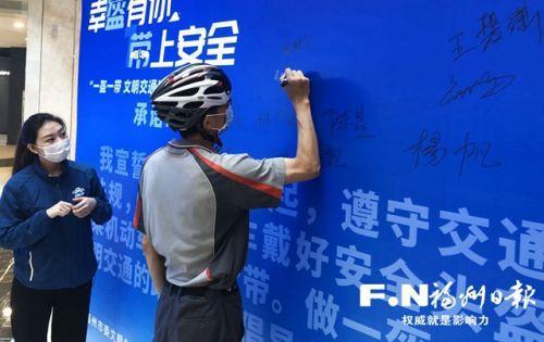 """福州市启动""""一盔一带""""安全守护行动"""