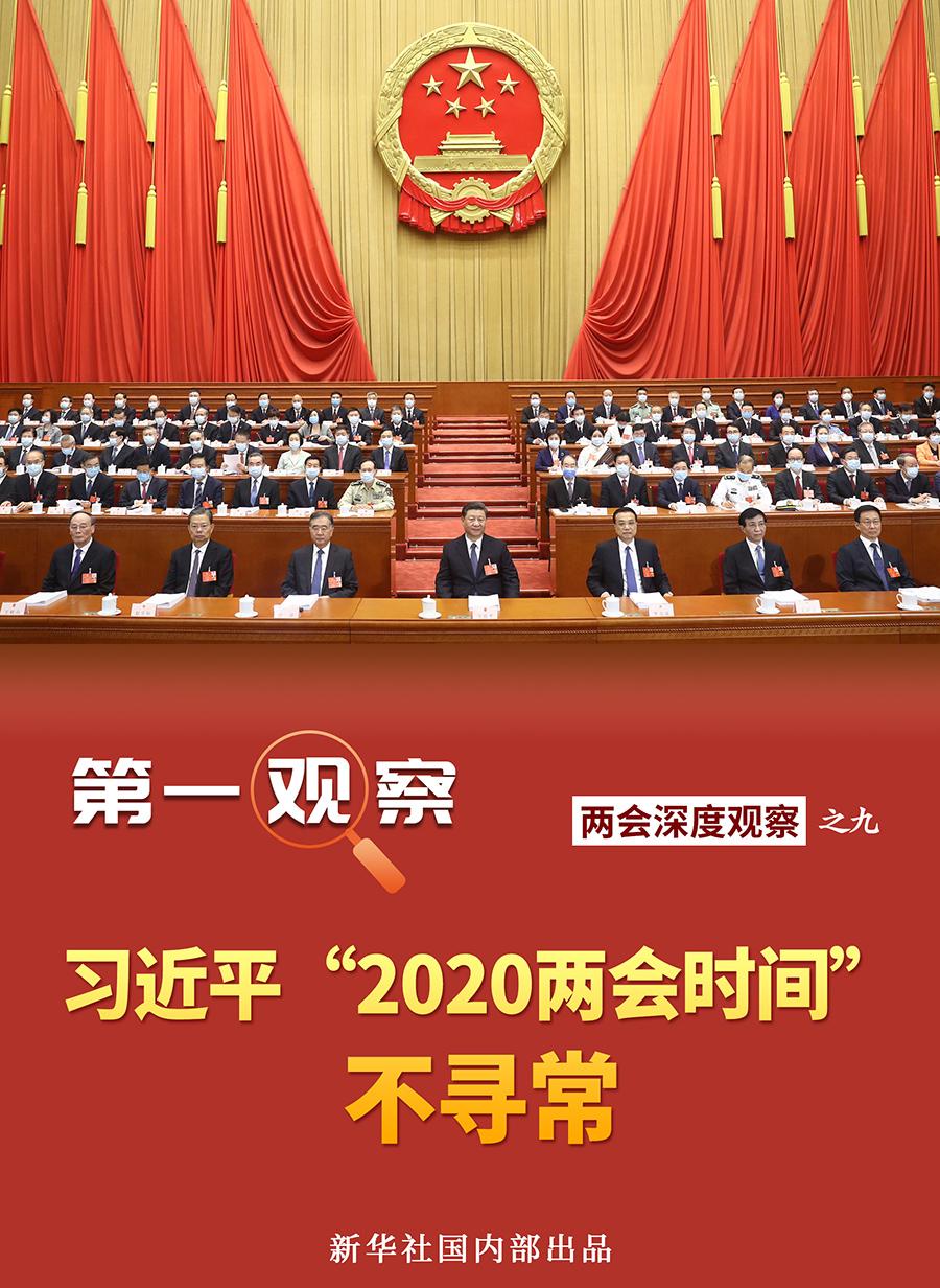 """第一观察 习近平""""2020两会时间""""不寻常"""