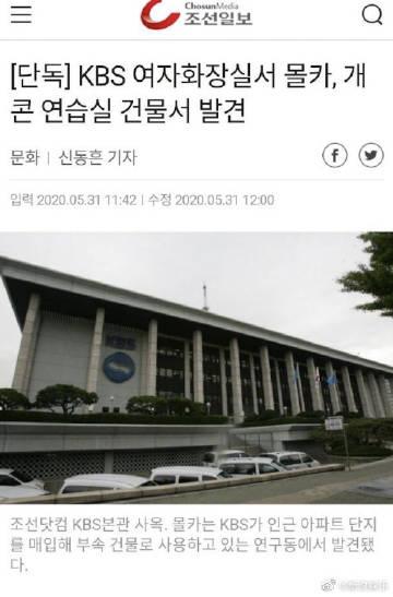 KBS大楼女洗手间发现隐藏摄像头怎么回事 详情内幕揭秘细思极恐