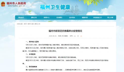 5月31日福州无新增确诊病例、疑似病例和无症状感染者