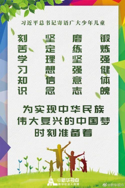 海报|习近平寄语广大少年儿童