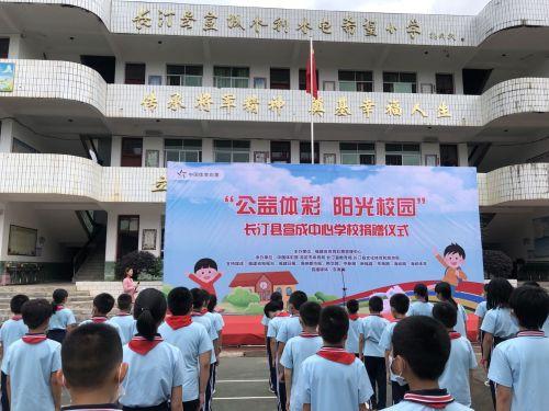 """""""公益体彩阳光校园""""六一载爱而行走进长汀宣成中心学校"""
