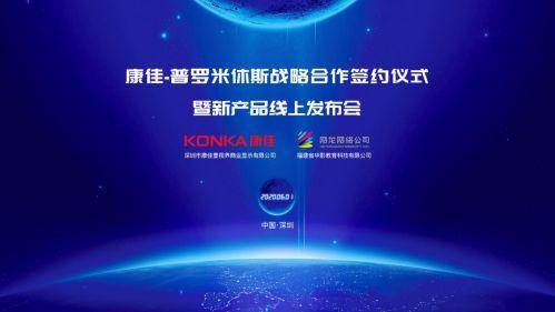 网龙联合康佳推出新一代智能教育平板  智慧教育工具再升级