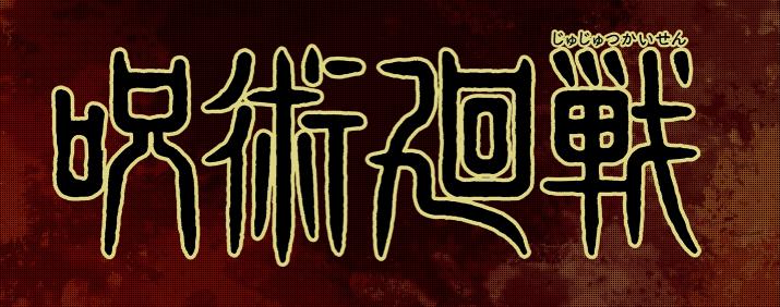 《咒术回战》TV动画多角色设定图公开 10月开播