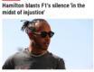汉密尔顿批F1集体沉默:你们是白人 我孤军奋战