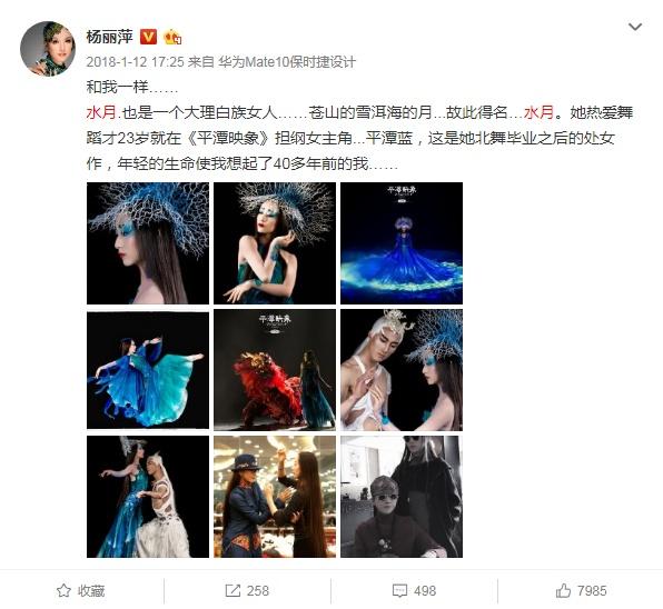 杨丽萍徒弟水月婚礼现场图 水月是谁个人资料曾被杨丽萍赞美像自己