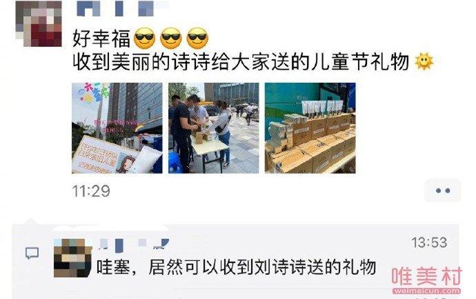 劉詩詩給劇組送兒童節禮物 520送奶茶61送防曬小卡片說了什么