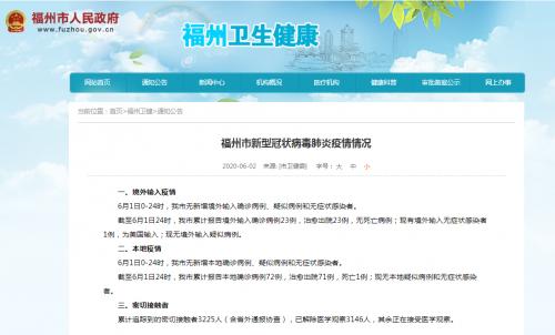6月1日福州无新增确诊病例、疑似病例和无症状感染者