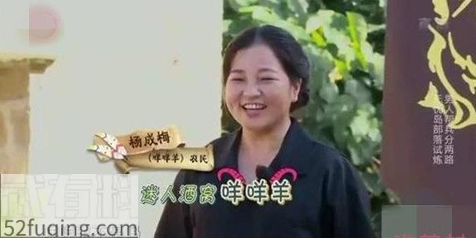 极限挑战咩咩羊参加了第几期的 杨成梅个人资料她是怎么走红的
