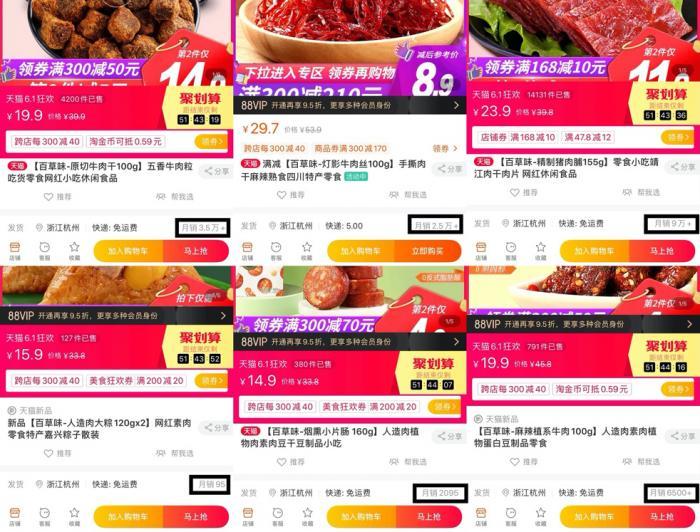 外企瞄准中国人造肉市场,消费者却喜欢吃天然肉