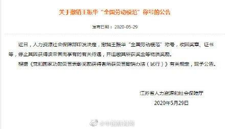 王振华被撤销全国劳动模范称号怎么回事?王振华个人资料做了什么事