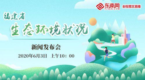 福建省生态环境状况新闻发布会将于6月3日上午召开
