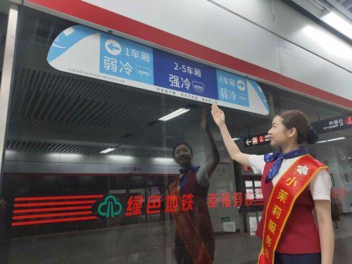 今起上线!同车不同温,知冷知热的福州地铁来啦!